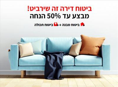 לחצו עכשיו לקבלת ביטוח הדירה המשתלם בישראל >>