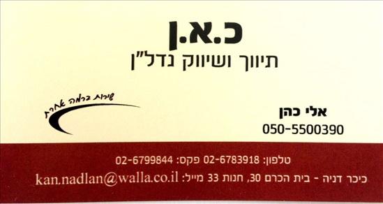 דירה למכירה 2.5 חדרים בירושלים בית הכרם