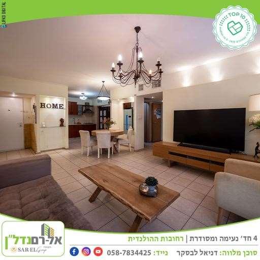 דירה למכירה 4 חדרים ברחובות הר הצופים 29