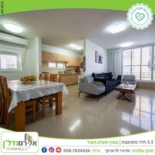 דירה למכירה 3.5 חדרים ברחובות מורדי הגטאות 7