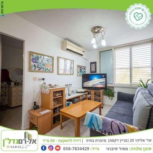 דירה למכירה 2.5 חדרים במזכרת בתיה שדרות אליהו 25