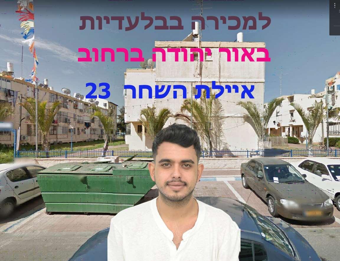 דירה למכירה 3 חדרים באור יהודה איילת השחר