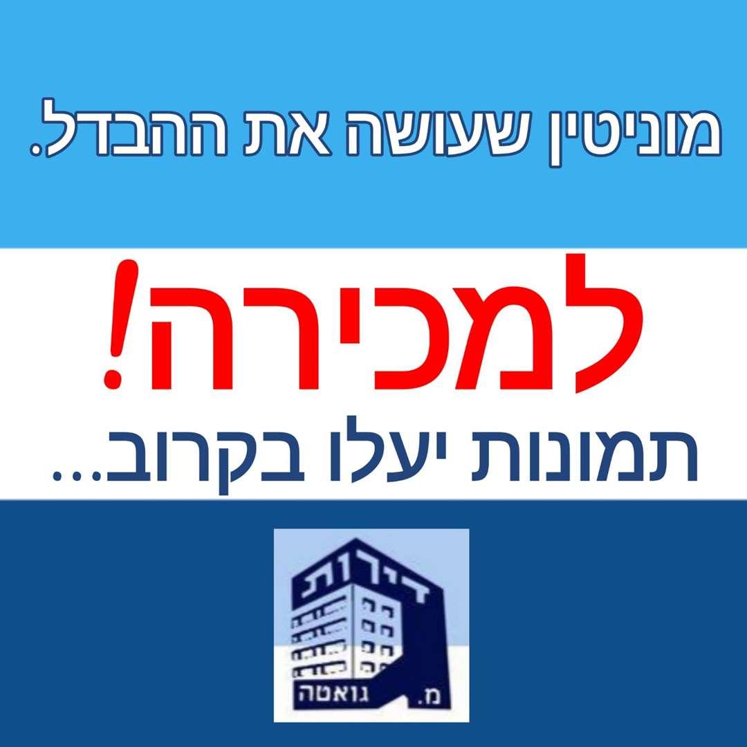 בית פרטי למכירה 1 חדרים בפתח תקווה ישראל ושרה