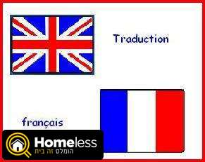 Translation from Englih to French