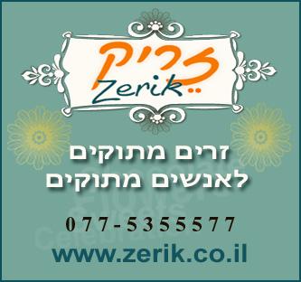 זריק  Zerik