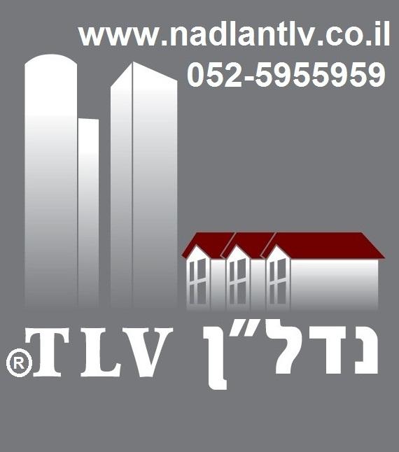 תוספת נדל״ן TLV® - התיווך שלך בתל אביב! 052-5955959 - שיווק השכרת ומכירת HR-67