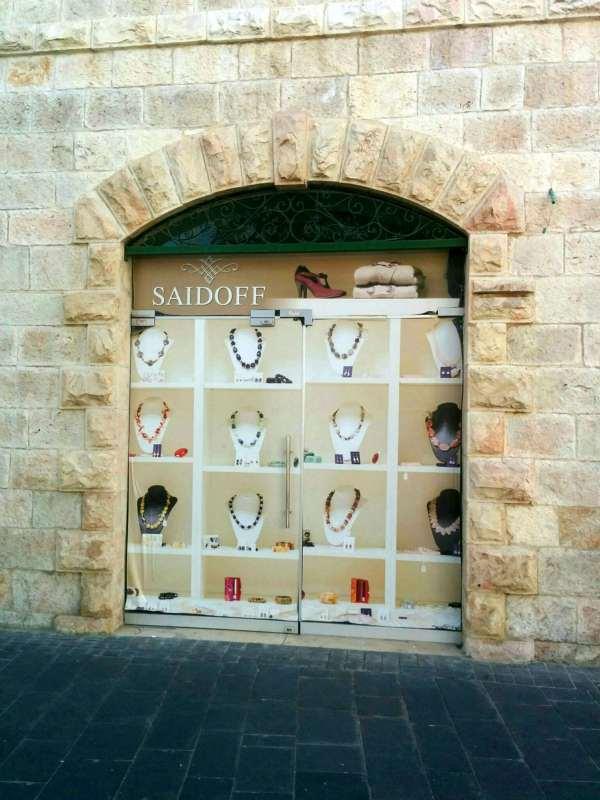 חנויות להשכרה, יפו 153, ירושלים