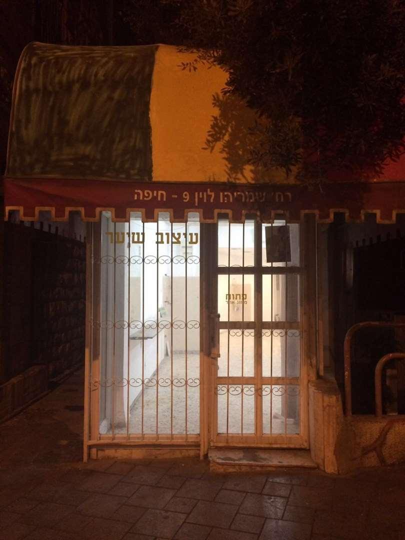 חנויות להשכרה, שמריהו לוין, חיפה