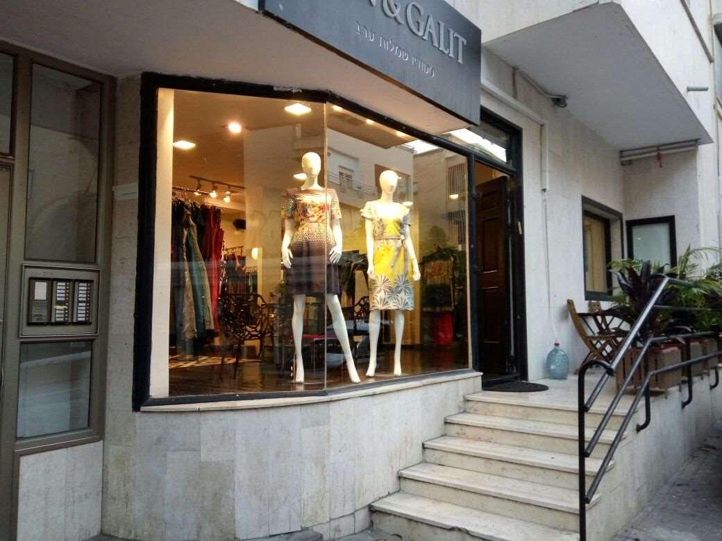 חנויות למסירה
