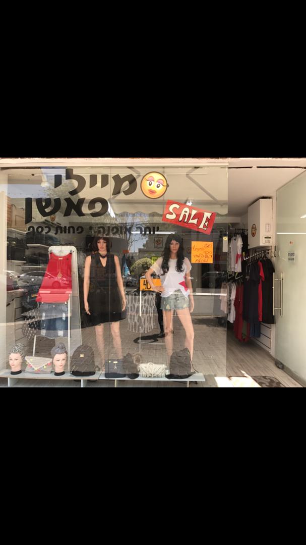 חנויות למכירה