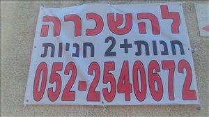 חנויות להשכרה, דוד מאיר גוטמן, פתח תקווה