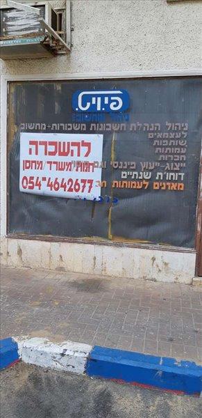 חנויות השכרה בהרצליה השומר
