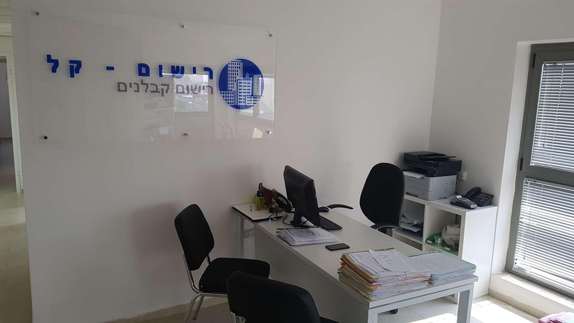 משרדים להשכרה, דרך עכו חיפה, קרי...