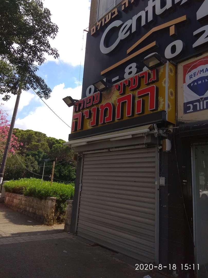 חנויות להשכרה, חורב 18, חיפה