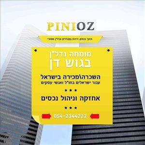 חנויות למכירה, הכי טוב באזור , תל אביב