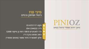 משרדים השכרה בתל אביב יפו מגדל פלטינום  הארבעה מגדל פלטינום