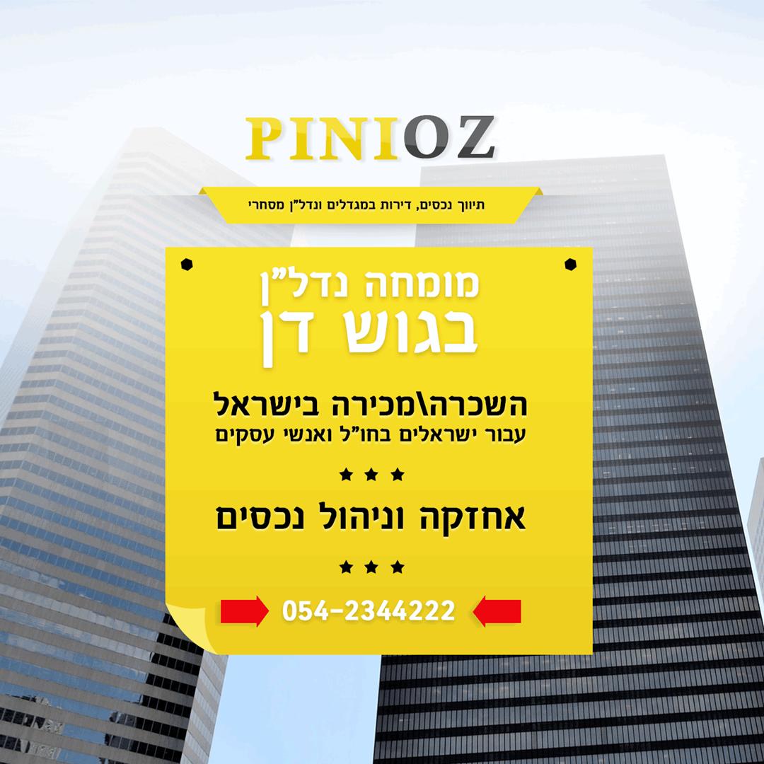 תמונה 4 ,משרדים להשכרה זבוטינסקי 7 מגדל משה אביב  מגדל אביב מתחם הבורסה רמת גן