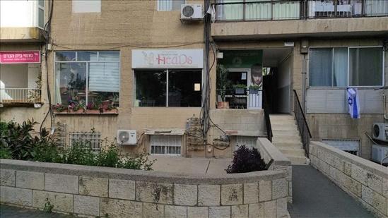 חנויות השכרה בירושלים בית הכרם