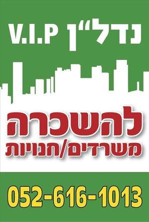 משרדים השכרה בתל אביב יפו הברזל