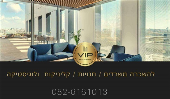 223 מר למכירה בתל אביב יפו הברזל  למכירה 223 מר קליניקה / מרפאה בית רופאים חדש