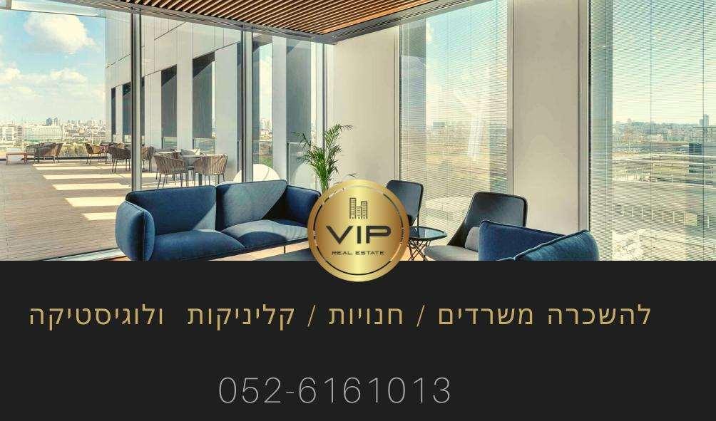 אולמות השכרה בתל אביב יפו הברזל 280 מר אולם תצוגה / חנות
