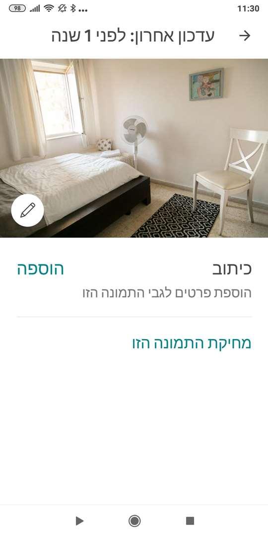 דירה, 1 חדרים, המחתרות 17, ירושלים