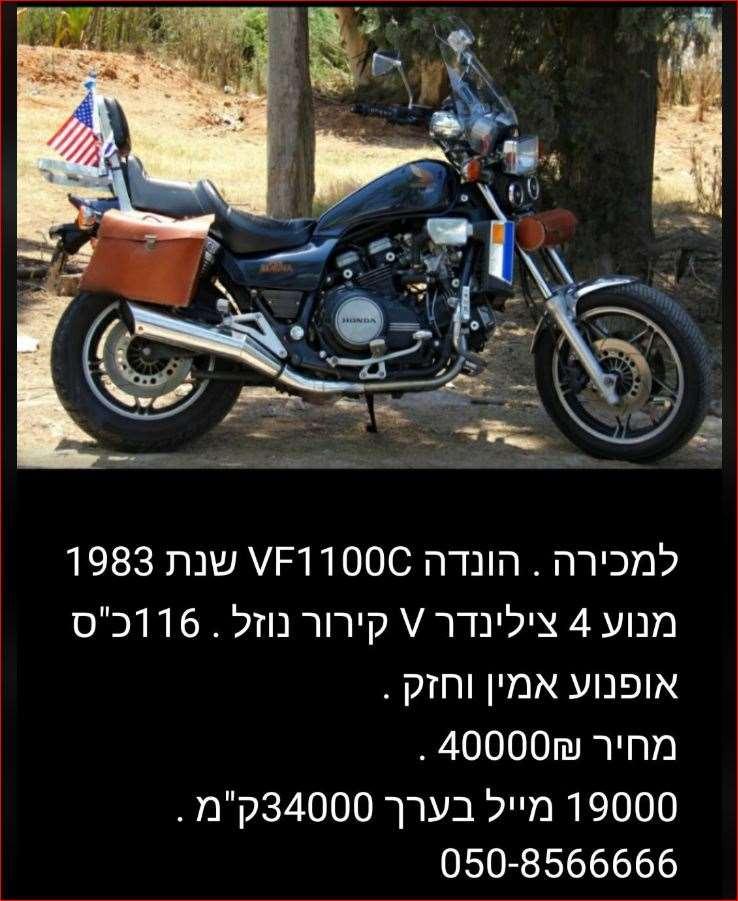 """תמונה 1 ,הונדה VT1100C יד 2 שנת 1983 30000 ק""""מ"""