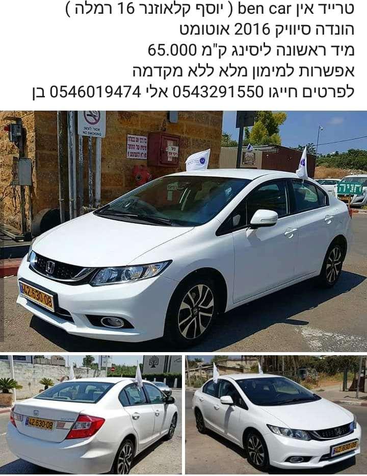 הונדה סיוויק סדאן