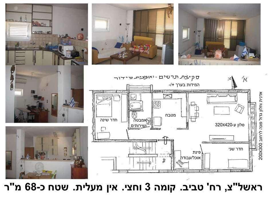 דירה, 3 חדרים, טביב, ראשון לציון