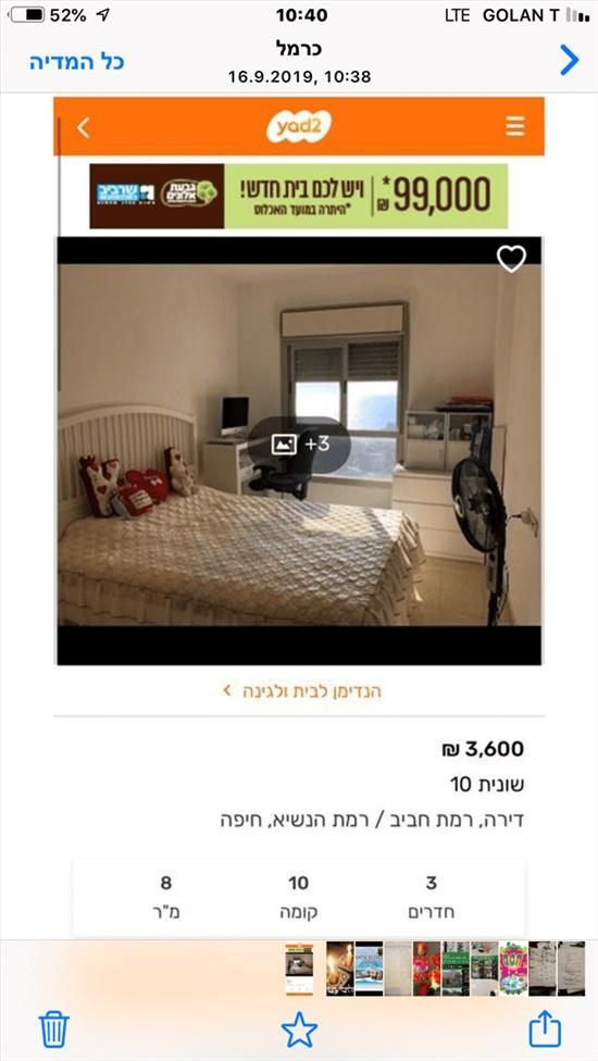 דירה להשכרה 3 חדרים בחיפה שונית