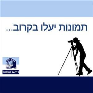 דירה להשכרה 4 חדרים בפתח תקווה יהודה הלוי