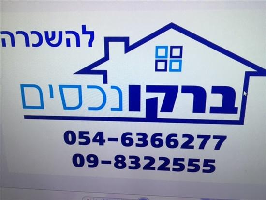 דירה להשכרה 2 חדרים בנתניה ד''ר יהושע טהון מרכז