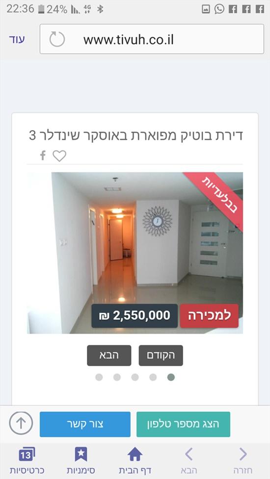 דירה למכירה 5 חדרים בחיפה אוסקר שינדלר סביוני דניה