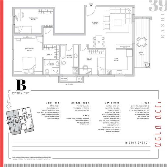 דירה למכירה 4 חדרים בראשון לציון רש