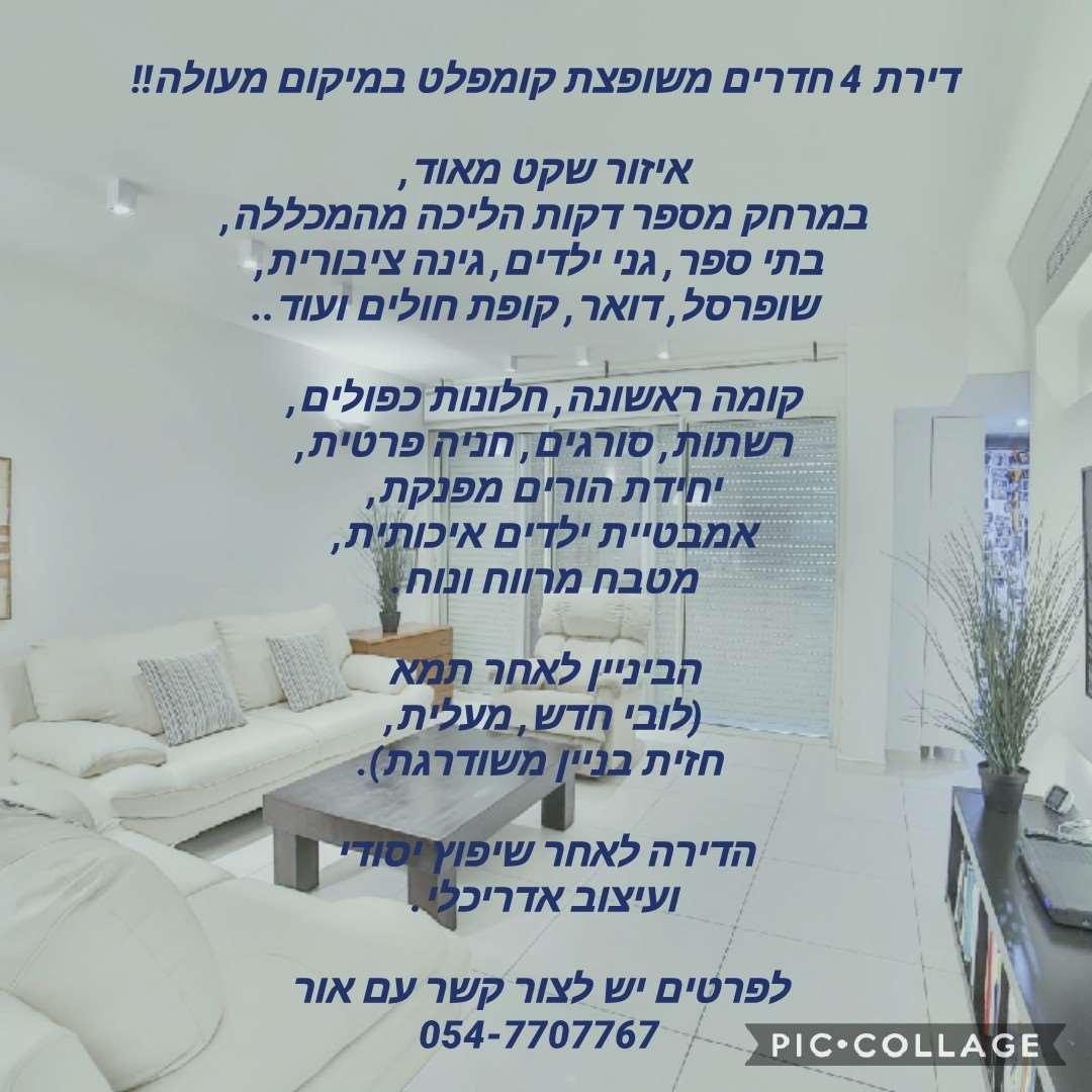 דירה, 4 חדרים, באר אורה, רמת גן