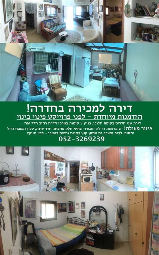 דירה למכירה 2 חדרים בחדרה הלל יפה מרכז העיר