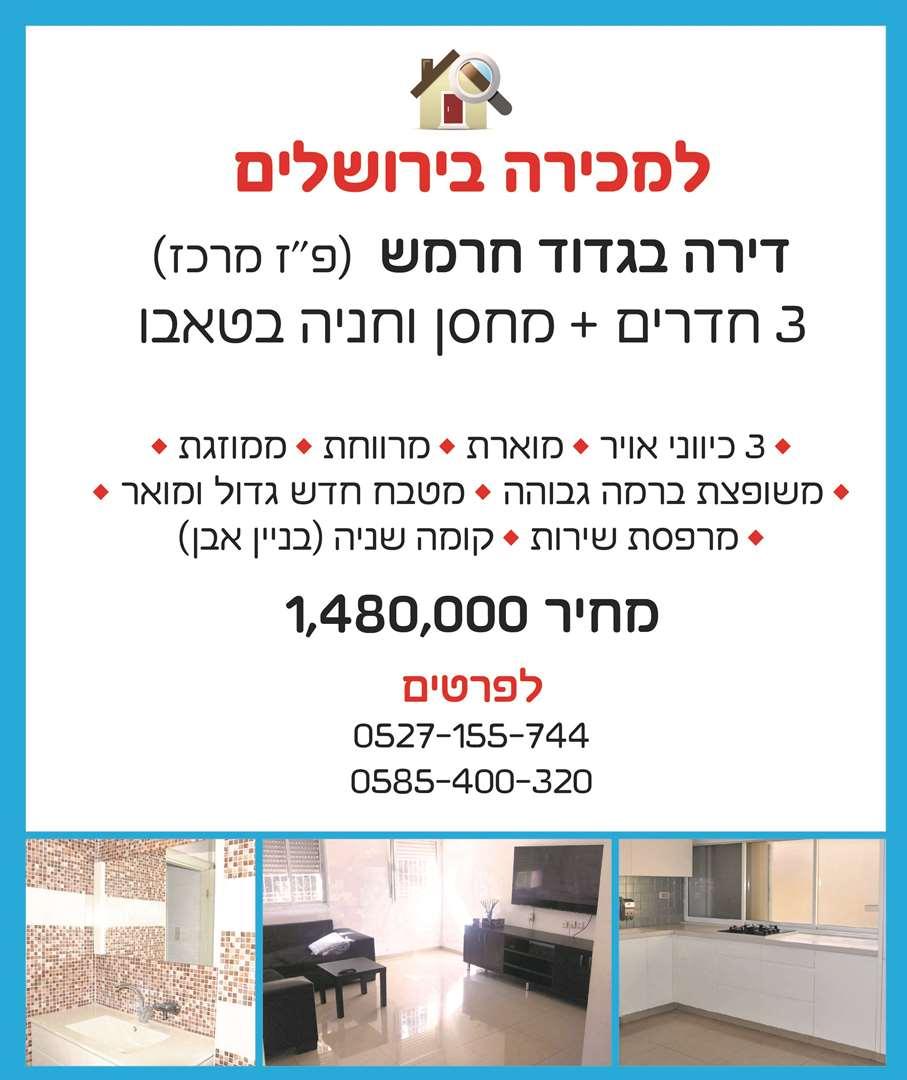 דירה, 3 חדרים, גדוד חרמש, ירושלים
