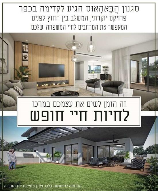 קוטג למכירה 5 חדרים בקדימה צורן הפלמ''ח הכפר