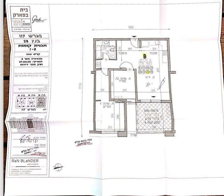 דירה למכירה 3 חדרים באור יהודה פרדס בחסכון