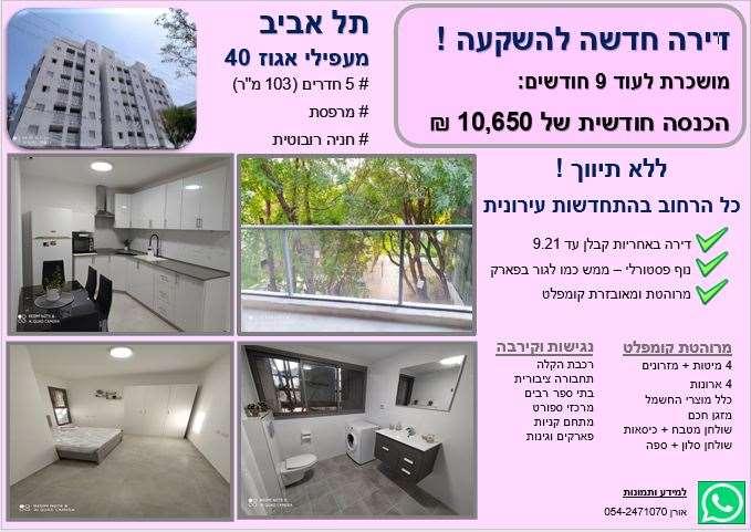 דירה למכירה 5 חדרים בתל אביב יפו מעפילי אגוז