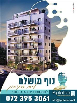 דירה למכירה 3.5 חדרים בתל אביב יפו אפלטון