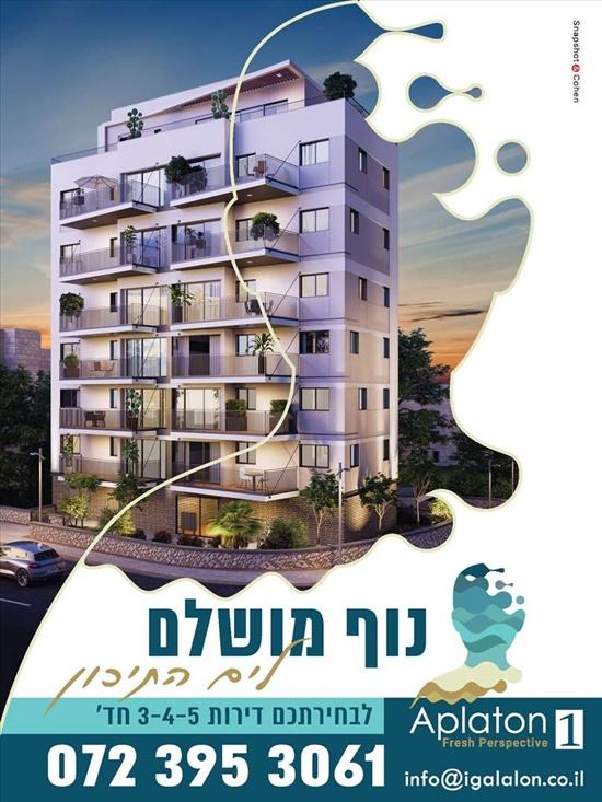 דירה למכירה 3.5 חדרים בתל אביב יפו אפלטון יפו ג' - נווה גולן