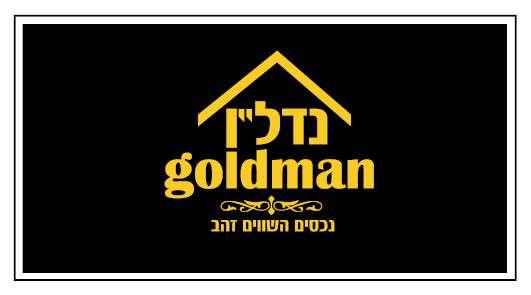 נדלן גולדמן