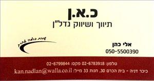 פנטהאוז, 3 חדרים, שדרות הרצל, ירושלים