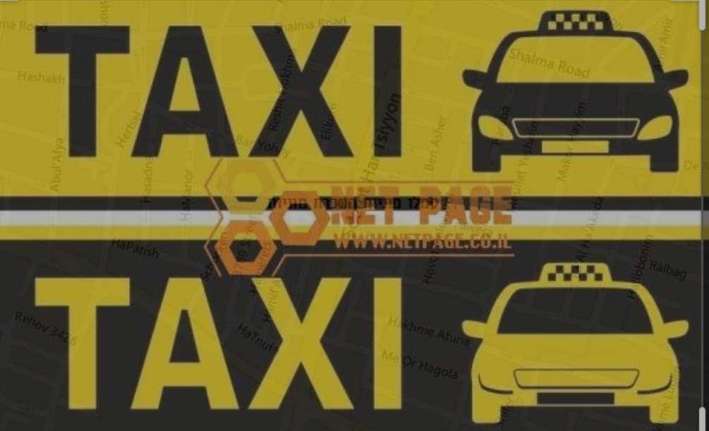 מוניות כללי השכרת זכות ציבורית - מונית