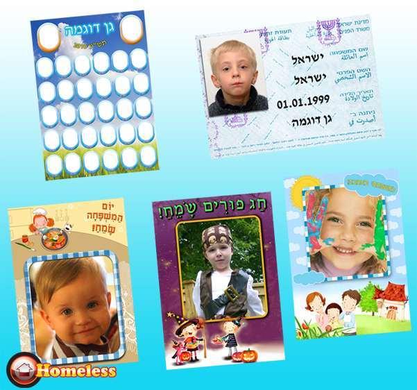 לתינוק ולילד - ציורים ותמונות