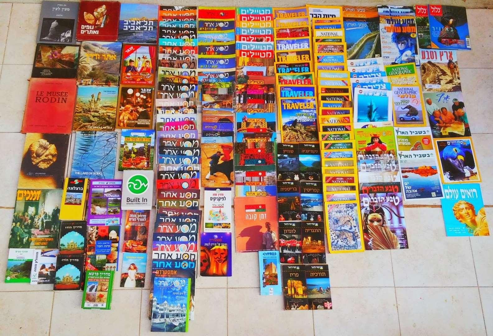 למטייל ולמתגייס - ספרים ומפות