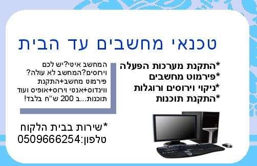 מחשבים וציוד נלווה - תוכנות