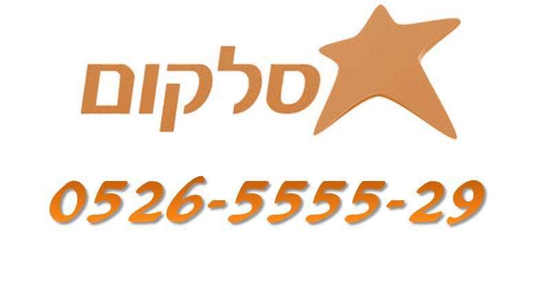 סלולרי - מספרי זהב
