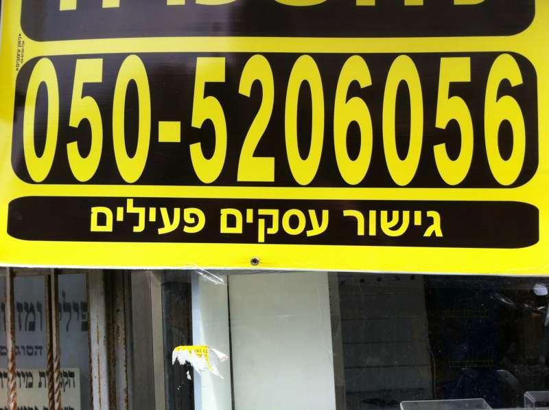 עסקים למכירה/למסירה - חנויות